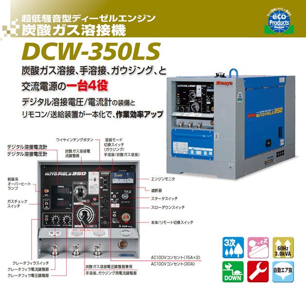 超低騒音型ディーゼルエンジン 炭酸ガス溶接機 DCW-350LS