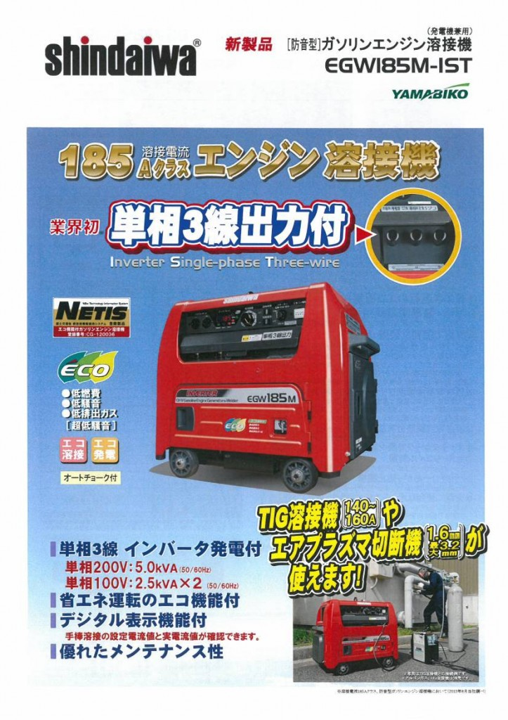 ガソリンエンジン溶接機カタログ