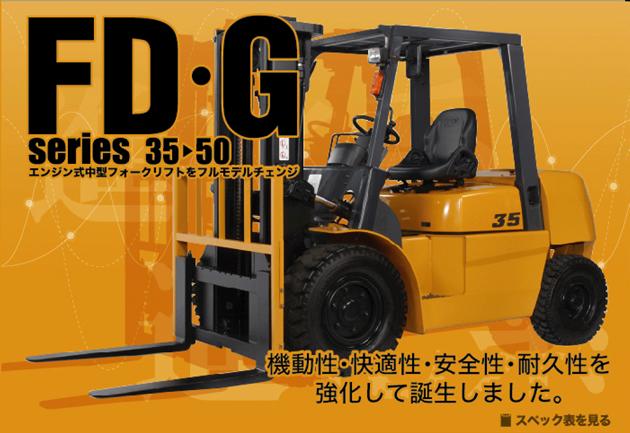 エンジンフォークリフト3.5~5.0t FD・Gシリーズ