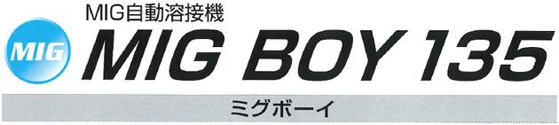 MIG 自動溶接機 MIG BOY135
