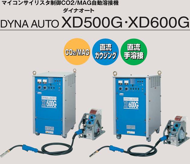 マイコンサイリスタ制御CO2/MAG自動溶接機 ダイナオート XD500G・XD600G