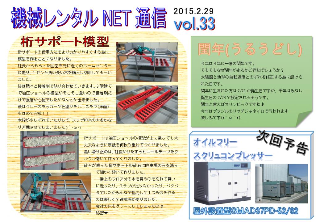 機械レンタルネット33