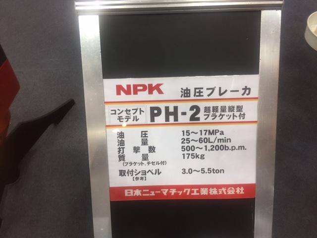 油圧ブレーカーカーボン2